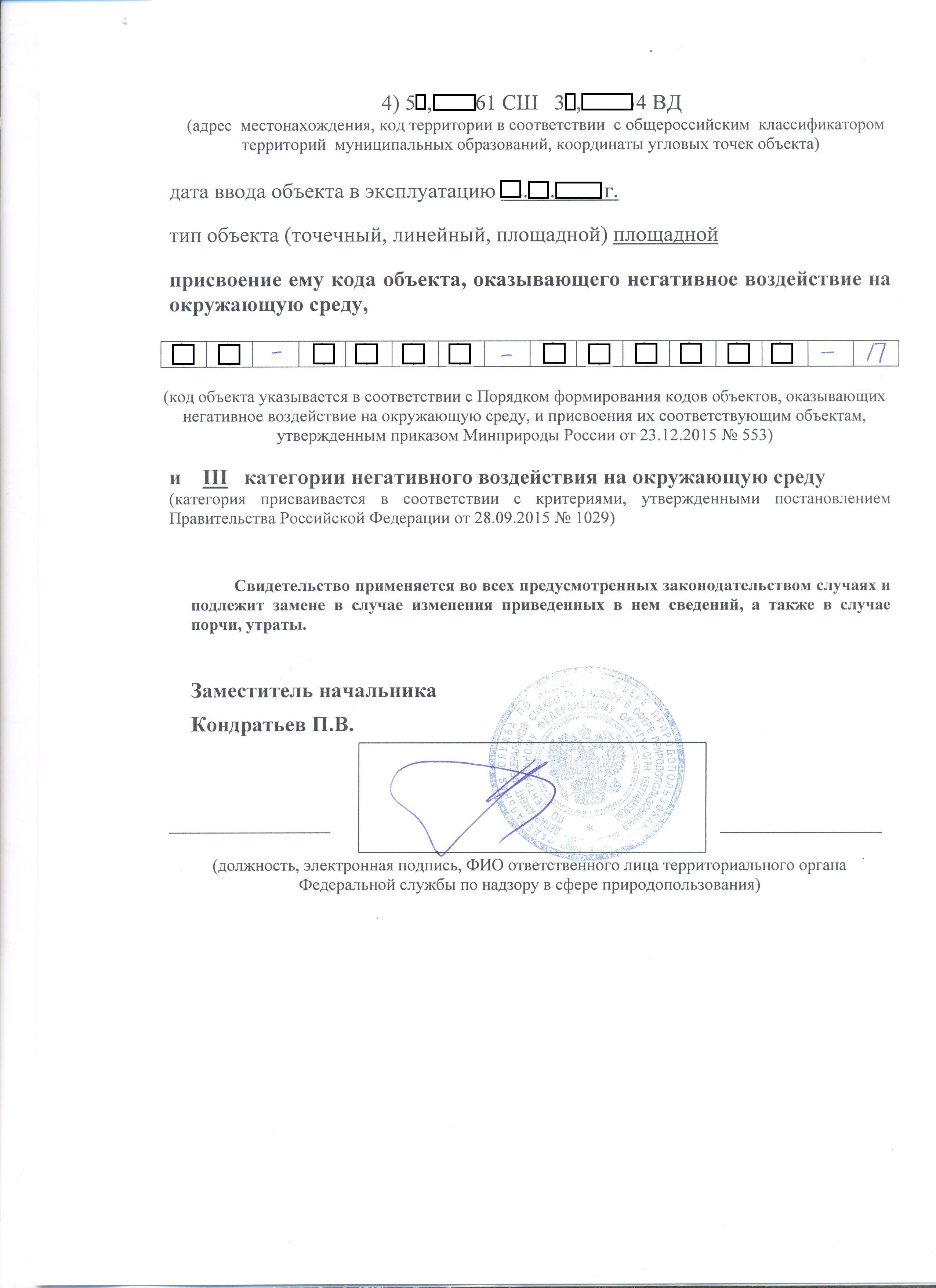Росприроднадзор регистрация ип налоговая декларация 3 ндфл на аренду квартиры