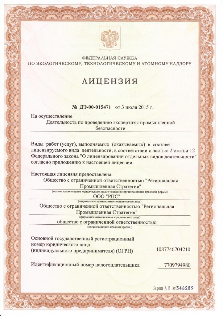 Обжалование лишения водительских прав (удостоверения)