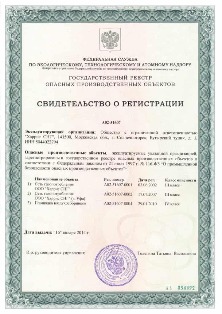 Регистрация газопровода в собственность 2019