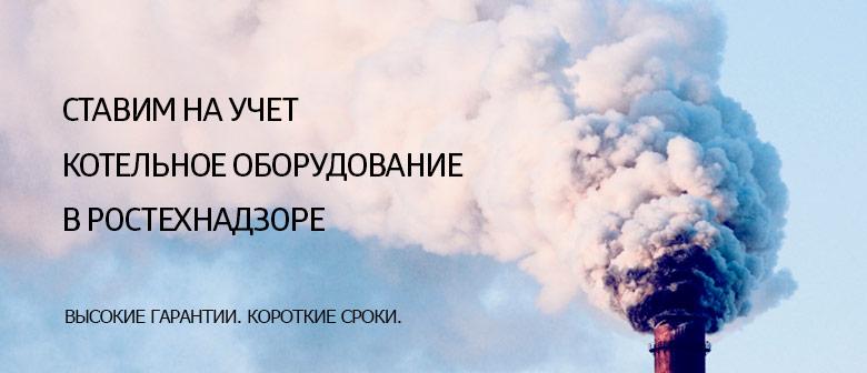 Регистрация теплообменника в ростехнадзоре Уплотнения теплообменника Sondex SF53 Дзержинск
