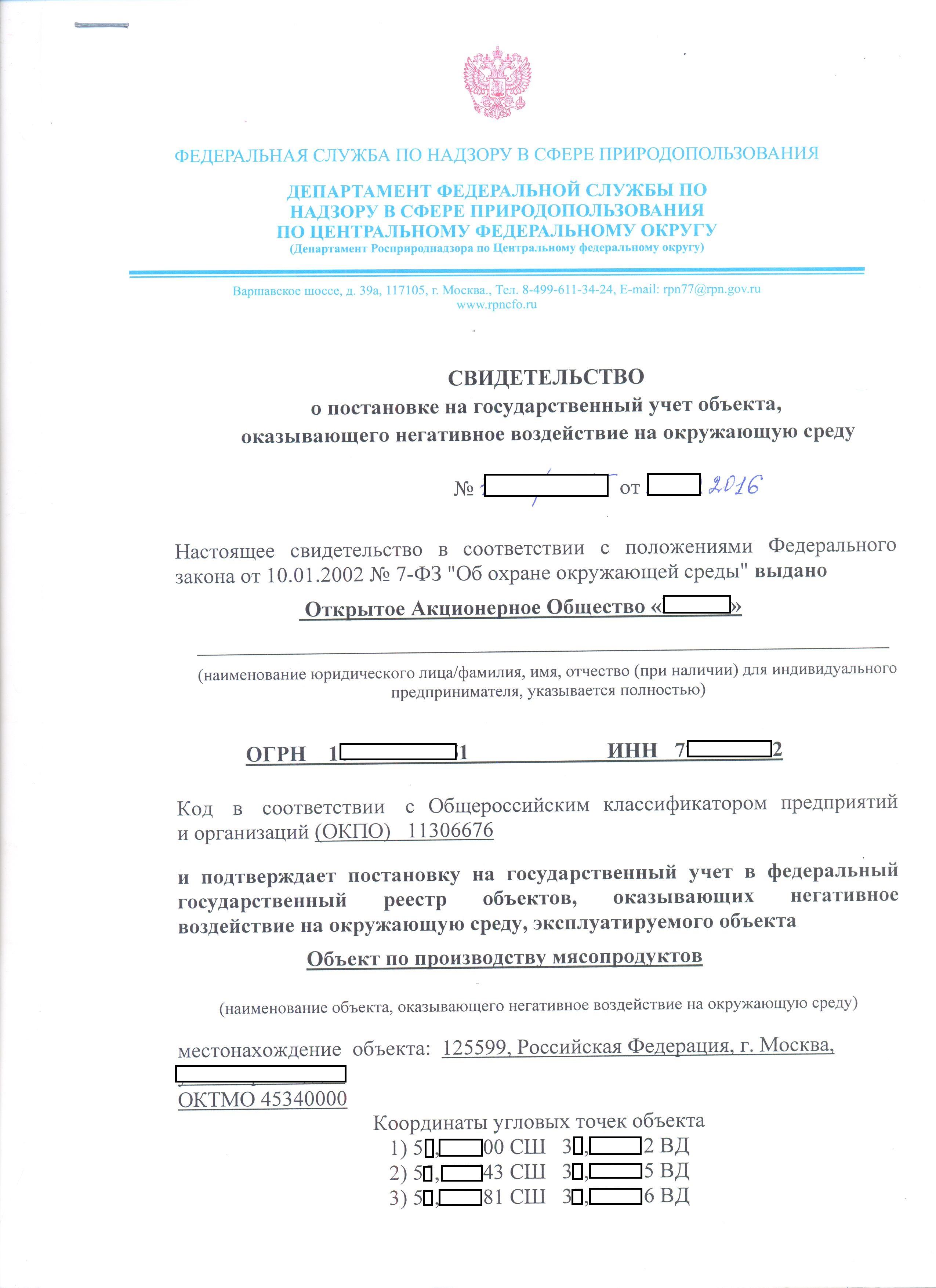 регистрация ооо в казани под ключ